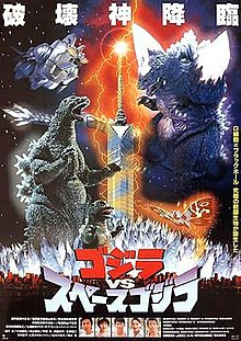 220px-Godzilla_vs_SpaceGodzilla_(1994)_Japanese_theatrical_poster.jpg