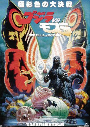 Godzillamothra1992.jpg